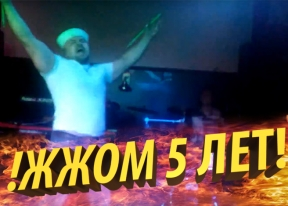 !!!НАМ 5 ЛЕТ!!!