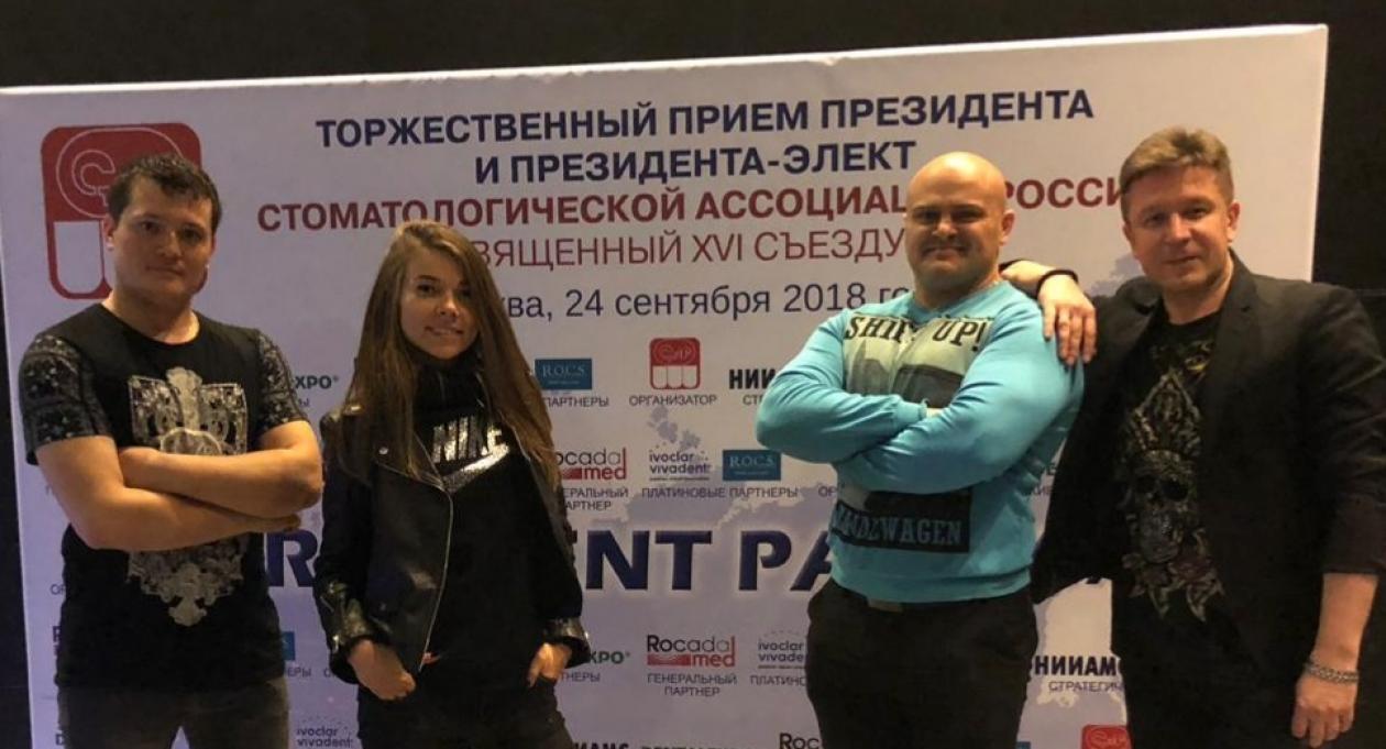 Мини-концерт у стоматологической ассоциации России